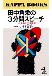 田中角栄の3分間スピーチ~人を動かす会話術~