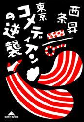 東京コメディアンの逆襲