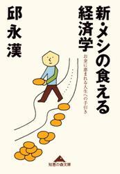 新・メシの食える経済学~お金に恵まれる人生への手引き~