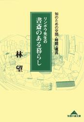 リンボウ先生の書斎のある暮らし~知のための空間・時間・道具~