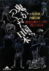 鬼がつくった国・日本~歴史を動かしてきた「闇」の力とは~