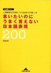 言いたいのにうまく言えない日本語表現200 人間関係を円滑にする気持ちの表し方