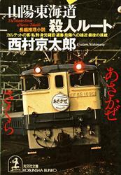 山陽・東海道殺人ルート