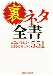 裏ネタ全書 どこか怪しい世間のカラクリ551
