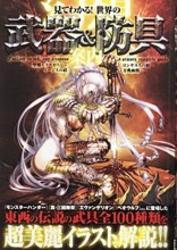 見てわかる!世界の幻想武器&防具案内 第二章 アジア・アフリカの剣