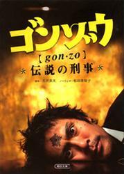 ゴンゾウ 伝説の刑事
