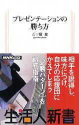 プレゼンテーションの勝ち方 生活人新書セレクション