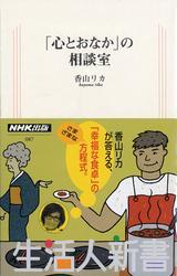 「心とおなか」の相談室 生活人新書セレクション