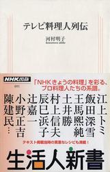 テレビ料理人列伝 生活人新書セレクション