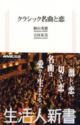 クラシック名曲と恋 生活人新書セレクション