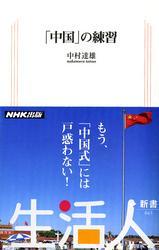 「中国」の練習 生活人新書セレクション