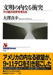 文明の内なる衝突 テロ後の世界を考える NHKブックスセレクション