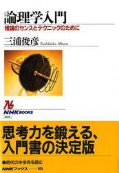論理学入門推論のセンスとテクニックのために NHKブックスセレクション