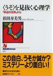 〈うそ〉を見抜く心理学「供述の世界」から NHKブックスセレクション