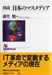 図説 日本のマスメディア(上)