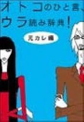 オトコのひと言、ウラ読み辞典![元カレ]編 ~男の未練の深さがわかる!~