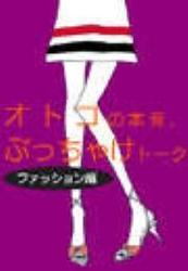 オトコの本音、ぶっちゃけトーク[ファッション]編 ~女子のスカート丈、水着Vゾーン、浴衣姿…どう見てるの?~