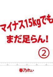 マイナス15kgでも、まだ足らん!(2) ~いよいよ始動!SuperHyperダイエット~