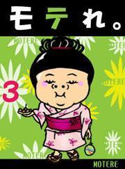 モテれ。【分冊版】3 ~夏本番!花火を制する者は男も制す【初中級編】~