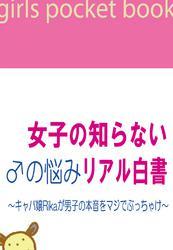 女子の知らない♂の悩みリアル白書 ~キャバ嬢Rikaが男子の本音をマジでぶっちゃけ~