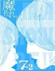 """魔性れ。7(下)~ラストレッスン!""""本当の魔性の女""""へ…【上級編】~"""