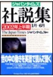 ジャパンタイムズ社説集 2002年上半期