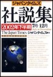 ジャパンタイムズ社説集 2002年下半期