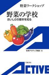 野菜の学校