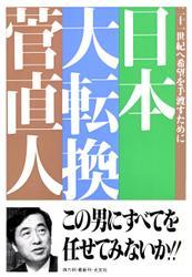 日本 大転換 二十一世紀へ希望を手渡すために