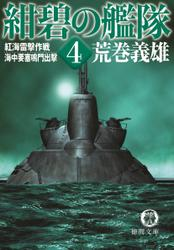 紺碧の艦隊4 紅海雷撃作戦・海中要塞鳴門出撃
