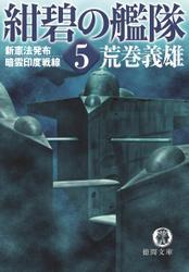 紺碧の艦隊5 新憲法発布・暗雲印度戦線