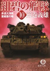 紺碧の艦隊10 赤道大海戦・亜細亜の曙