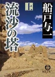 流沙の塔(上)