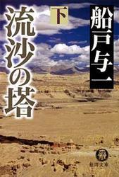 流沙の塔(下)