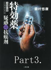 特効薬≪分冊版≫3