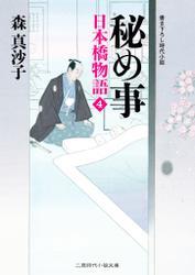 秘め事 日本橋物語4