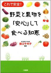 野菜と果物を「安心」して食べる知恵