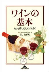 ワインの基本~もっと愉しむためのABC~