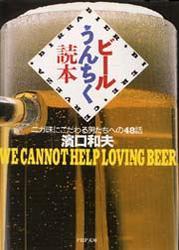 ビールうんちく読本