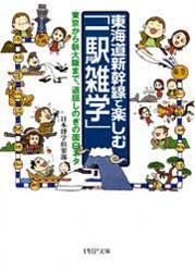 東海道新幹線で楽しむ「一駅雑学」