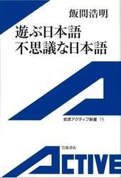 遊ぶ日本語 不思議な日本語