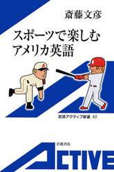 スポーツで楽しむアメリカ英語