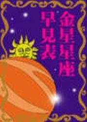 金星星座早見表 ~あなたの恋愛運を占う第一歩!~