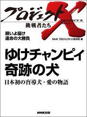 プロジェクトX 挑戦者たち 願いよ届け 運命の大勝負 ゆけチャンピイ 奇跡の犬/日本初の盲導犬・愛の物語