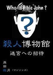 殺人博物館 迷宮への招待 マジソンズシリーズ Vol.10