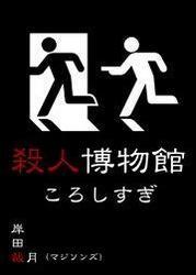 殺人博物館 ころしすぎ マジソンズシリーズ Vol.11
