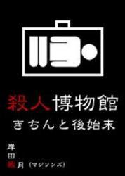 殺人博物館 きちんと後始末  マジソンズシリーズ Vol.13