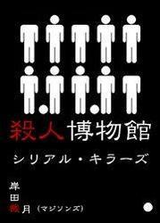 殺人博物館 シリアルキラーズ マジソンズシリーズ Vol.14
