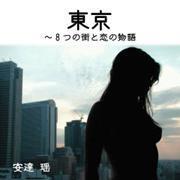東京~8つの街と恋の物語《マイルド版》 総集編・上