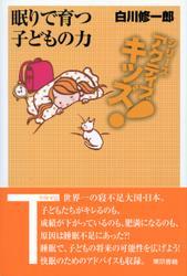 東書アクティブ・キッズ「眠り」で育つ子どもの力